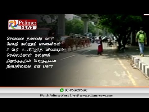 Guindy Accident and 3 College girls death - Reason Behind | Polimer News